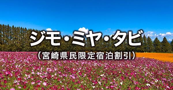 宮崎県「ジモ・ミヤ・タビ キャンペーン」
