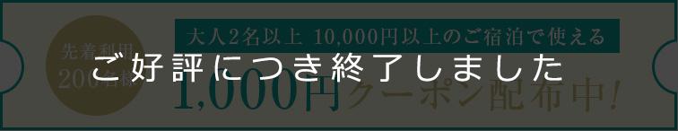 先着利用600名様 大人2名以上 10,000円以上のご宿泊で使える 1,000円クーポン配布中!