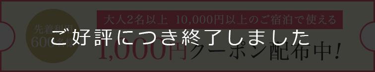 先着利用200名様 大人2名以上 10,000円以上のご宿泊で使える 1,000円クーポン配布中!