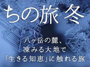 モニターツアー参加者募集!ちの旅 冬