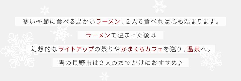 雪の長野市は2人のおでかけにおすすめ♪