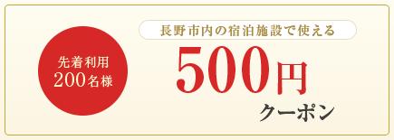 先着利用200名様 長野市内の宿泊施設で使える500円クーポン