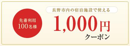 先着利用100名様 長野市内の宿泊施設で使える1,000円クーポン