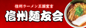 信州ラーメン王国宣言 信州麺友会