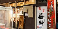 麺屋蕪村 権堂店