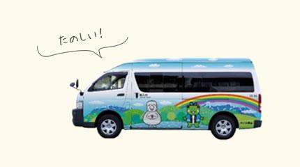 下諏訪町循環バス『あざみ号』