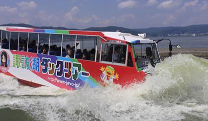 水陸両用バス ダックツアー(諏訪市)