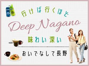 行けば行く程味わい深いDeep Nagano