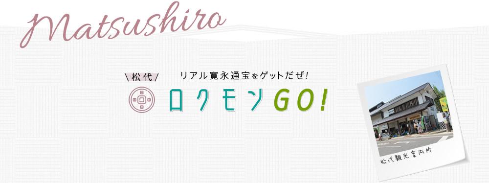 MatsushiroロクモンGO!