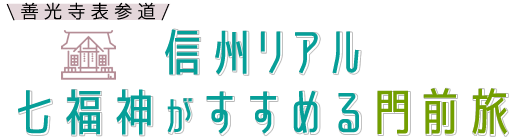 信州リアル七福神がすすめる門前旅