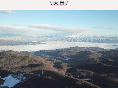 大岡 聖山 山頂からの360°パノラマ絶景