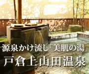 信州 戸倉上山田温泉