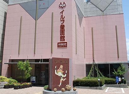 イルフ童画館