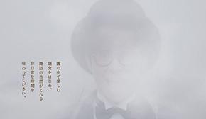 「永遠の霧高原」ルート