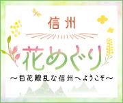 百花繚乱〜信州花めぐり