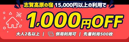 志賀高原の宿 15,000円以上の利用で1,000円OFF大人2名以上|併用利用可|先着利用500枚