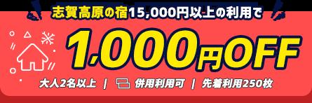 志賀高原の宿泊施設15,000円以上の利用で1,000円OFF大人2名以上 併用利用可 先着利用250枚