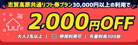 志賀高原全山共通リフト券セットプラン30,000円以上の利用で2,000円OFF大人2名以上 併用利用可 先着利用300枚