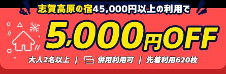 志賀高原の宿45,000円以上の利用で5,000円OFF大人2名以上|併用利用可|先着利用500枚