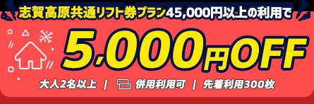 志賀高原全山共通リフト券セットプラン45,000円以上の利用で5,000円OFF大人2名以上 併用利用可 先着利用300枚