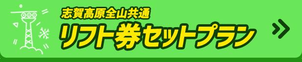 志賀高原全山共通 リフト券セットプラン