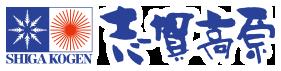 志賀高原 logo