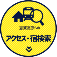 志賀高原への アクセス・宿検索