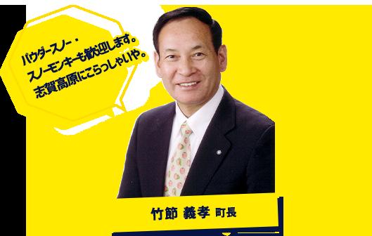パウダースノー・スノーモンキーも歓迎します。志賀高原にこらっしゃいや。 竹節 義孝 町長