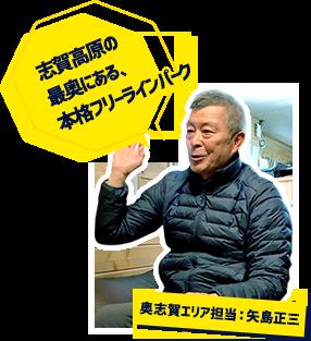 志賀高原の最奥にある、本格フリーラインパーク 奥志賀エリア担当:矢島正三