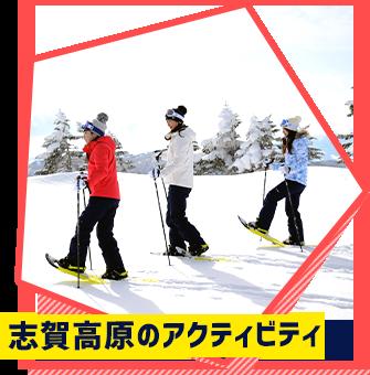 志賀高原のアクティビティ