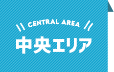 CENTRAL AREA 中央エリア