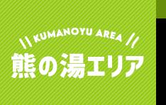 KUMANOYU AREA 熊の湯エリア