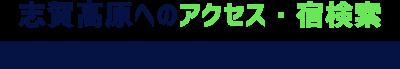 志賀高原へのアクセス・宿検索