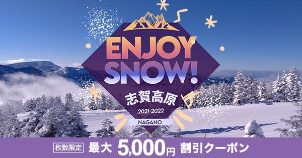 長野県 志賀高原「ENJOY SNOW!志賀高原2021-2022」