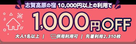 志賀高原の宿泊施設10,000円以上の利用で1,000円OFF大人2名以上|併用利用可|先着利用2,310枚