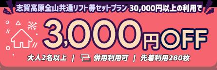 志賀高原全山共通リフト券セットプラン30,000円以上の利用で3,000円OFF大人2名以上|併用利用可|先着利用280枚