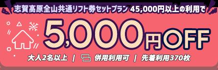 志賀高原全山共通リフト券セットプラン45,000円以上の利用で5,000円OFF大人2名以上|併用利用可|先着利用370枚