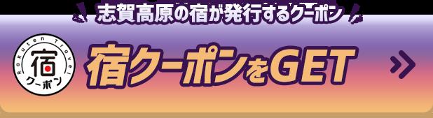 志賀高原の宿が発行するクーポン 宿クーポンをGET