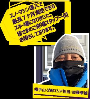 スノーマシンの新規導入により11月から滑走できるスキー場になります。皆さまのお越しをお待ちしております。 横手山エリア担当:小口喜久