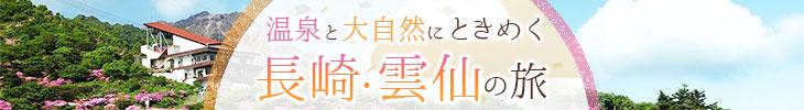 長崎・雲仙の旅