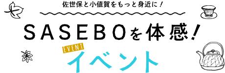 SASEBOを体感! イベント