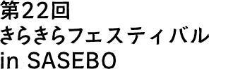 第22回 きらきらフェスティバル in SASEBO