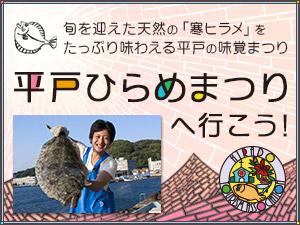 「寒ヒラメ」を味わえる 平戸ひらめまつりへ行こう!