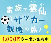 家族で雲仙 サッカー観戦の旅!