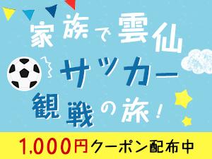 家族で雲仙 サッカーの旅♪J1リーグを観戦しよう!