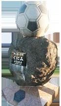 サッカーの町サッカーボール型の石像