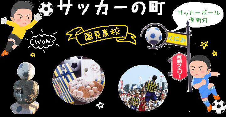 サッカーの町