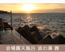 海上露天風呂 波の湯 茜