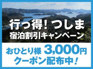 「行っ得!つしま」宿泊割引キャンペーン