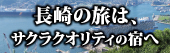 世界に誇れる「長崎の宿」へ